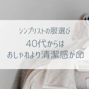 【シンプリストの服選び】40代からはおしゃれより清潔感が命