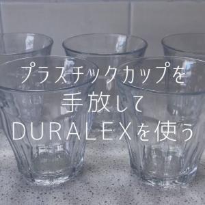子供用のプラスチックカップを手放して、DURALEX(デュラレックス)を使うことにした話