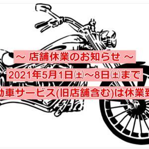 ※ GW期間(5/1~8)の店舗休業のお知らせ ※