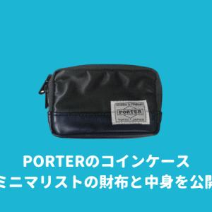 ミニマリストの財布と中身を公開!【財布をスリム化する工夫も紹介】