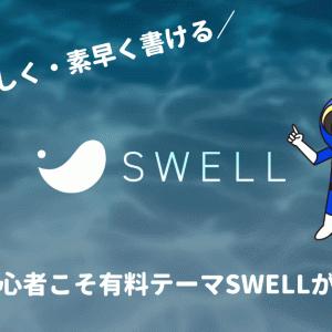 【体験談】ブログ初心者こそ「SWELL」を使って時短を!