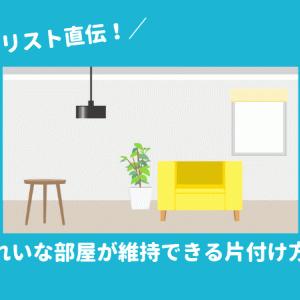 ミニマリスト直伝!きれいな部屋が維持できる片付け方法とは