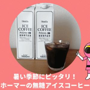 コスパ最強!ホーマー無糖アイスコーヒー【コンビニの半額】