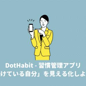 【習慣化する方法】DotHabitで「続けている自分」を見える化