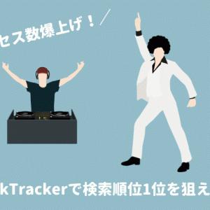 RankTrackerで検索順位1位を狙え!!【アクセス数爆上がり!】