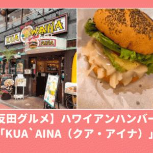 【五反田グルメ】ハンバーガーショップ「KUA`AINA(クア・アイナ)」でガッツリランチ!