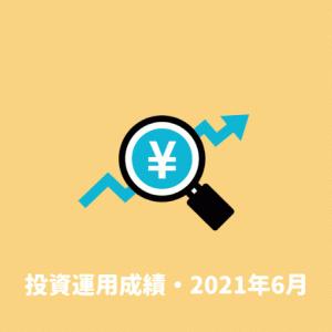 【投資運用成績】 2021年6月の運用資産合計と評価損益状況(前月比+121,592円の含み益)