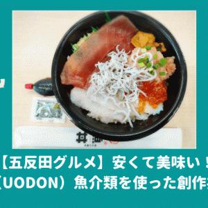 【五反田グルメ】安くて美味い!「魚丼(UODON)」魚介類を使った創作丼ぶり
