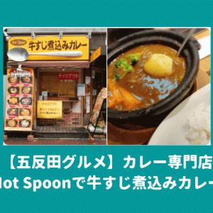 【五反田グルメ】カレー専門店Hot Spoonこだわりの牛すじ煮込みカレー!
