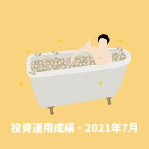 【投資運用成績】 2021年7月│前月比+108,223円の含み益!