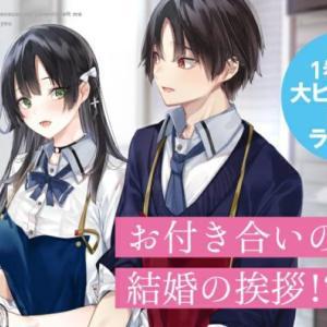 【感想】【レビュー】【2巻】両親の借金を肩代わりしてもらう条件は日本一可愛い女子高生と一緒に暮らすことでした