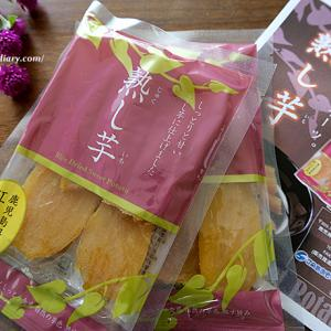 鹿児島県産紅はるかで作った干し芋「熟し芋」が届きました~しっとり柔らか。