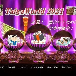 Taiga World 2021 読者の皆様へ
