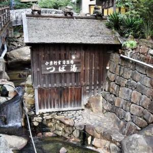 湯の峰温泉街ぶらり