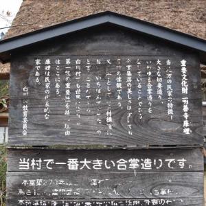 合掌造り内覧「明善寺郷土館」 / 喫茶 さとう