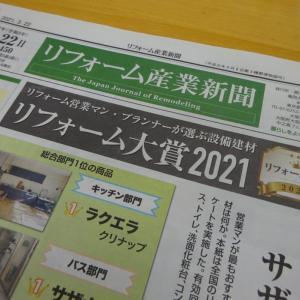 気になる!!日本全国のリフォーム会社のスタッフがお勧めしているアイテム!? うちの会社のスタッフのおすすめしたい人気No1はコレ!?