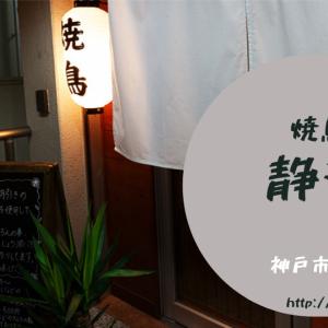 焼鳥 静音(しずね) 神戸市元町