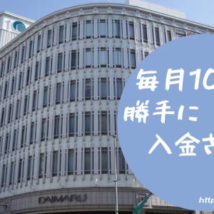 毎月10万円勝手に入金される生活 vol.14