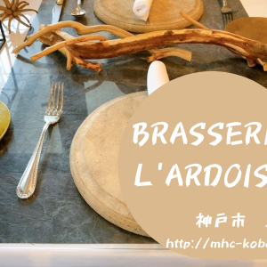 BRASSERIE L'ARDOISE ブラッスリー ラルドワーズ 神戸市三宮