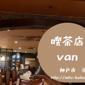喫茶 VAN(バン) 神戸元町