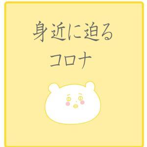 698:身近なコロナ感染疑い(!!!)