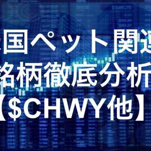 【$CHWY】アメリカペット関連銘柄を徹底解説!【$IDXX,$ZHS】
