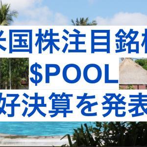 【$POOL】プール(POOLCORP)が好決算を発表!銘柄徹底分析【米国株】