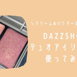 [おすすめ最新デパコス]DAZZSHOPのデュオアイシャドウ[レビュー]