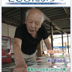 41.俣本浩司さん(環境活動家)