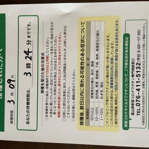 富山空港でコロナワクチン(モデルナ)
