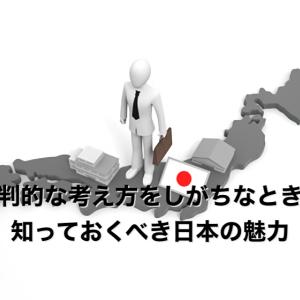 批判的な考え方をしがちなときに知っておくべき日本の魅力