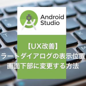 【Android】AlertDialogの表示位置を変える方法