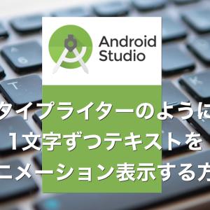 【Android】タイプライターのように1文字ずつ表示するTextViewを作る方法(Kotlin)