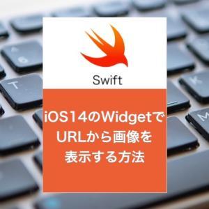 【iOS】iOS14のWidgetでURLから画像を表示する方法