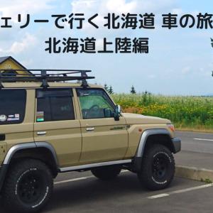 フェリーで行く北海道 車の旅(北海道上陸編)