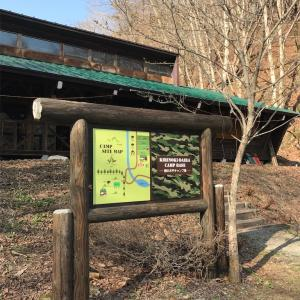 【おすすめキャンプ場レビュー】桐の木平キャンプ場(群馬) ※2021年4月22日オープン予定