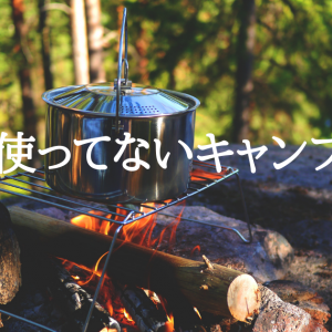【キャンプギア】残念ながら最近使わなくなってしまったキャンプギア