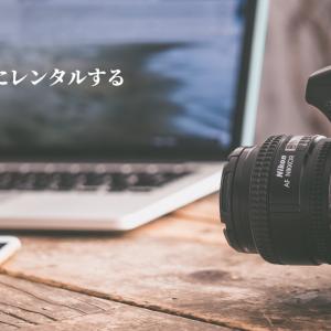 【GoPro】GoProを3泊4日でレンタルしてみた。