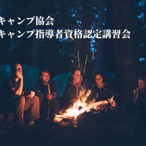 【資格取得】日本オートキャンプ協会の公認オートキャンプ指導者インストラクター資格認定講習会を受講してみた。
