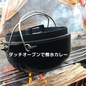 【キャンプギア】自宅で作るダッチオーブン無水カレー