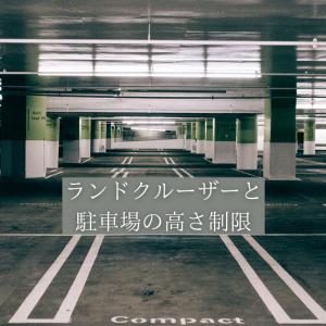 【キャンプギア】ランドクルーザーと駐車場の高さ制限について