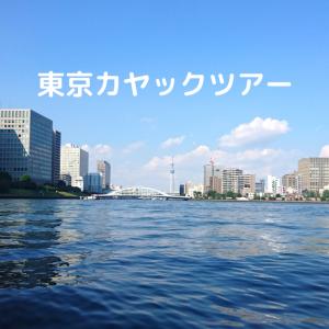 【カヤック】東京で体験できるカヤックツアー