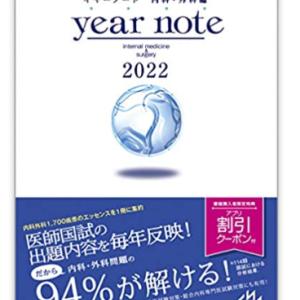 【医師国家試験対策】『year note』を購入する必要はあるか?【本当に必要なの?】