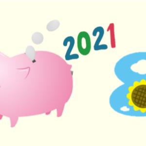 2021年8月度 投資の経過まとめ