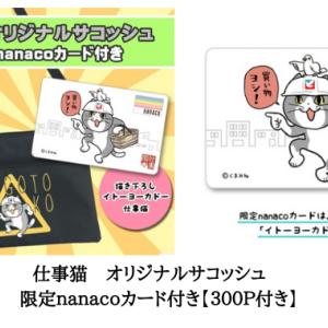 仕事猫 オリジナルサコッシュ 限定nanacoカード付き【300P付き】