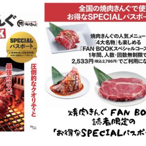 『まだまだ売れてます・焼肉好きには絶対お得』【焼肉きんぐ FAN BOOK】 読者限定の「お得なSPECIALパスポート」付き(TJMOOK)
