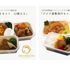 おうちで旅気分!!自宅で機内食を味わえる。【 ANA's Sky Kitchen 】ANA国際線エコノミークラス機内食