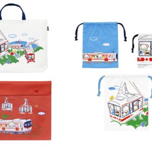 『山陽電車×familiar』 コラボレーショングッズの再販売決定!! 須磨浦ロープウェイリニューアルを記念した、神戸ゆかりの山陽電車・ファミリアの夢のコラボ商品です。