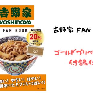吉野家 FAN BOOK【ゴールドプリペイドカード付録付】 (TJMOOK)