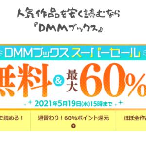 【ほぼ全作品が50%ポイント還元】人気作品を安く読むなら『DMMブックス』スーパーセール実施中 5月19日(水) 14:59まで